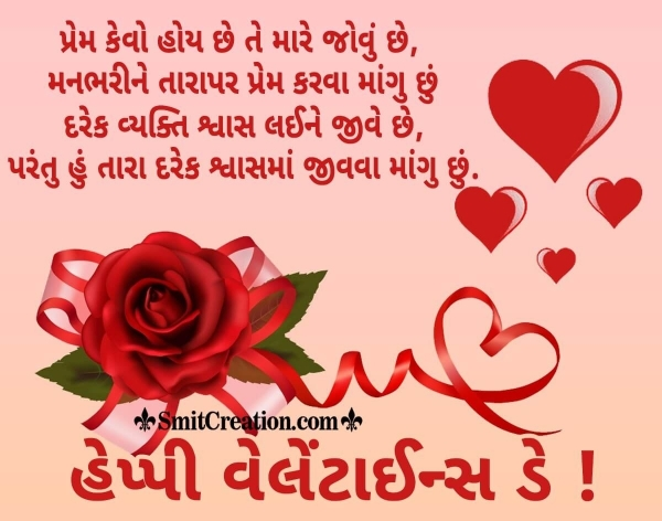Happy Valentine Day Gujarati Shayari