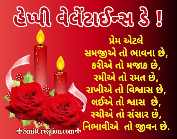 Happy Valentine Day Gujarati Quote Image