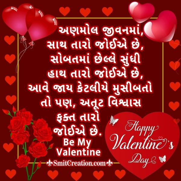 Valentine Day Gujarati Wishes