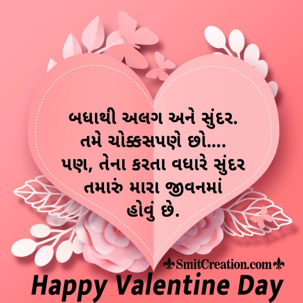 Beautiful Valentine Day Gujarati Message For Girlfriend