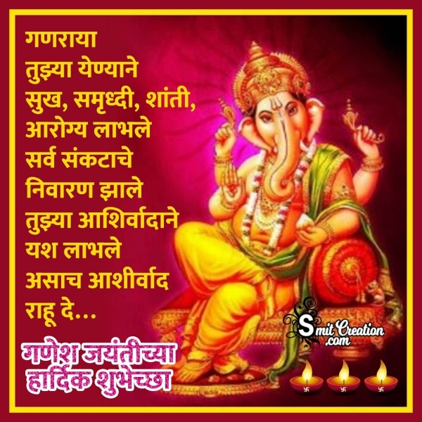 Ganesh Jayanti Wish In Marathi