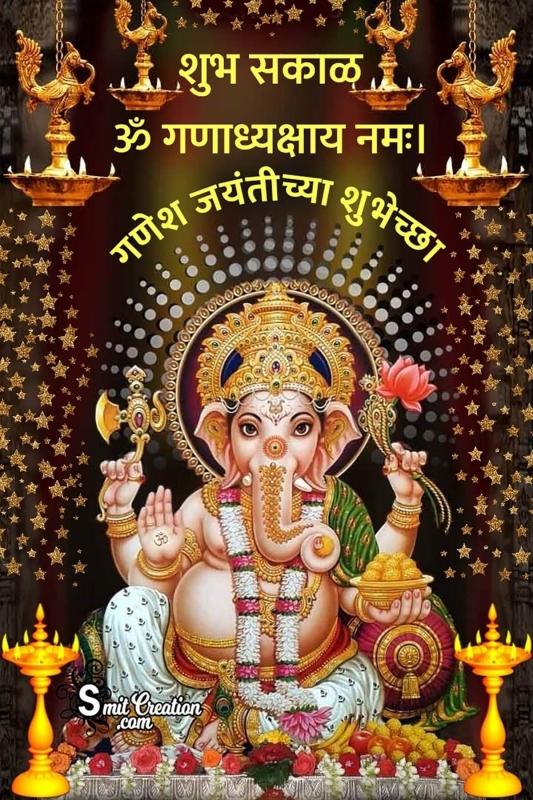 Shubh Sakal Ganesh Jayanti Image