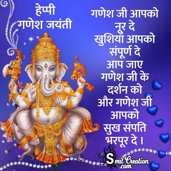 Happy Ganesh Jayanti Wishes In Hindi