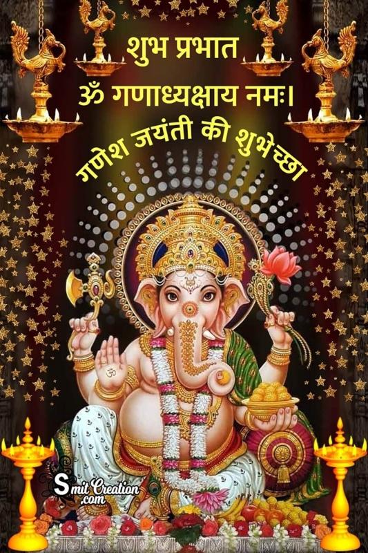 Shubh Prabhat Ganesh Jayanti Image