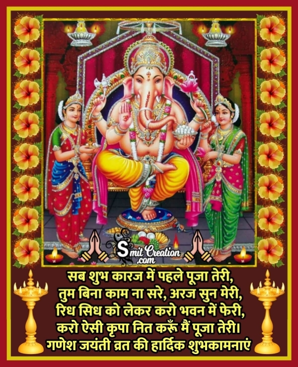 Ganesh Jayanti Shayari In Hindi