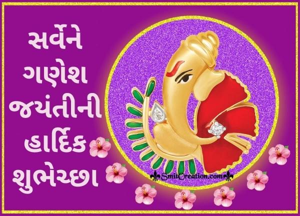 Sarvene Ganesh Jayanti Ni Hardik Shubhechha