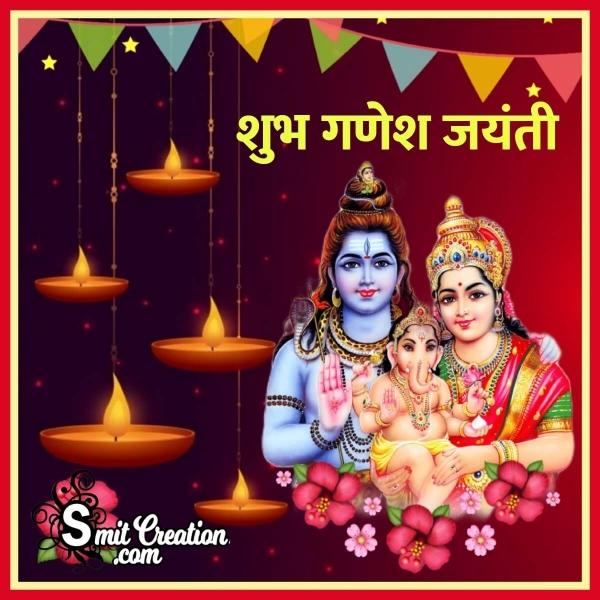 Shubh Ganesh Jayanti