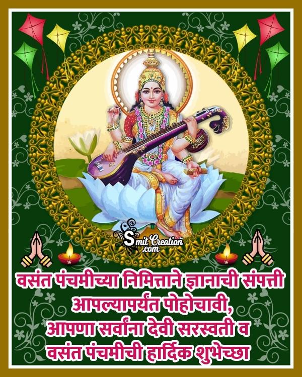 Sarasvati Puja And Vasant Panchami Marathi Wishes For Whatsapp