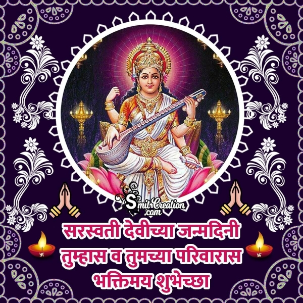 Sarasvati Puja Marathi Wish