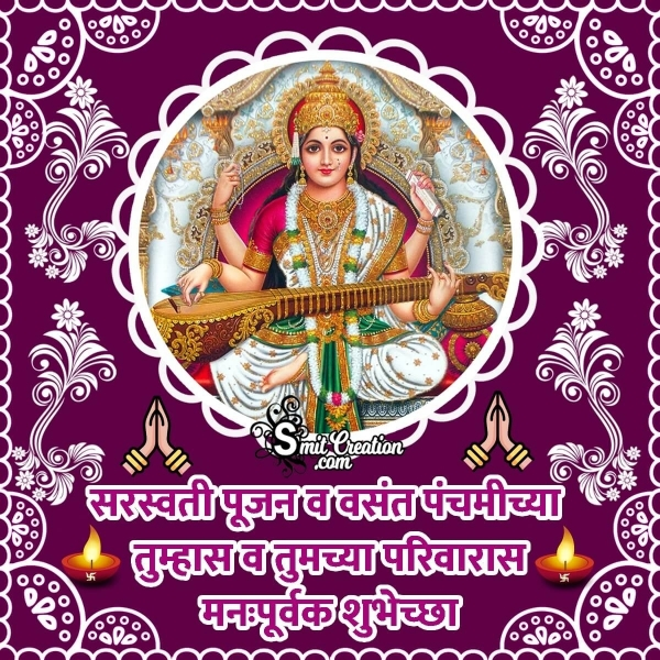 Sarasvati Puja And Vasant Panchami Marathi Wishes