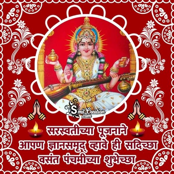 Sarasvati Pujan Marathi Wish