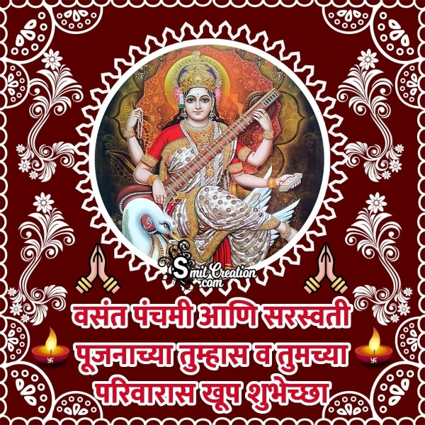Vasant Panchami And Sarasvati Puja Marathi Wish