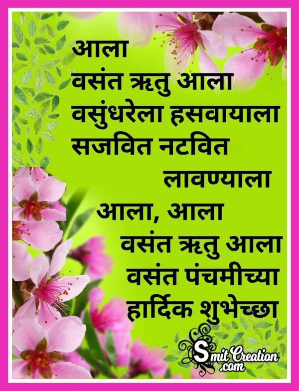 Vasant Panchami Marathi Quote