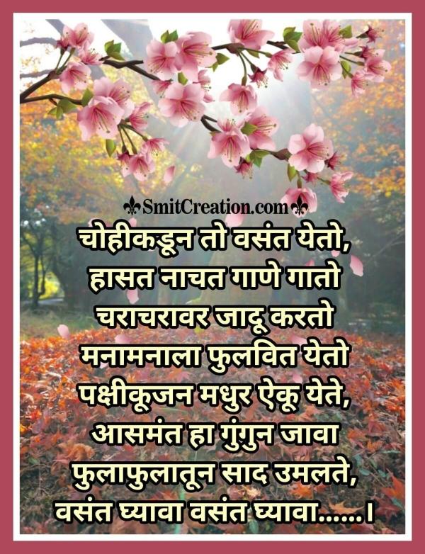 Vasant Panchami Marathi Shayari