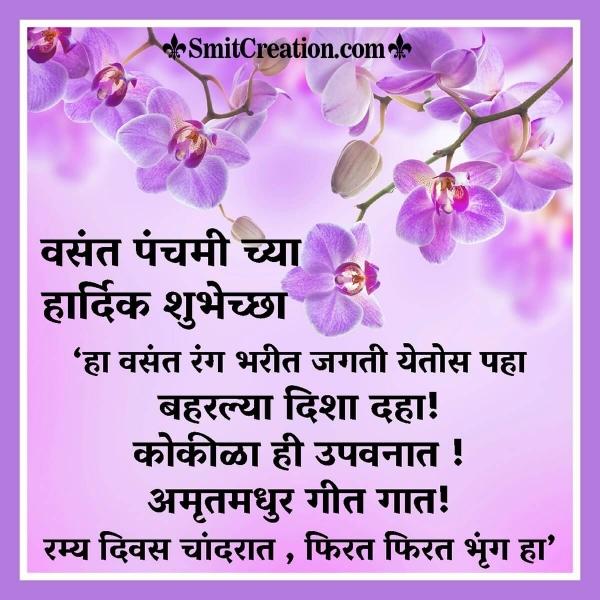Vasant Panchami Hardik Shubhechcha
