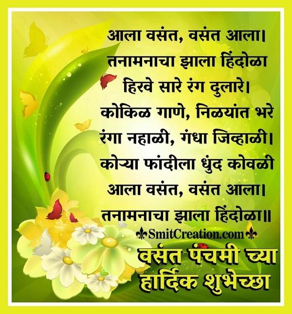 Vasant Panchami Marathi Wishes Quote