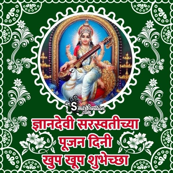 Sarasvati Pujan Dini Khup Khup Shubhechcha