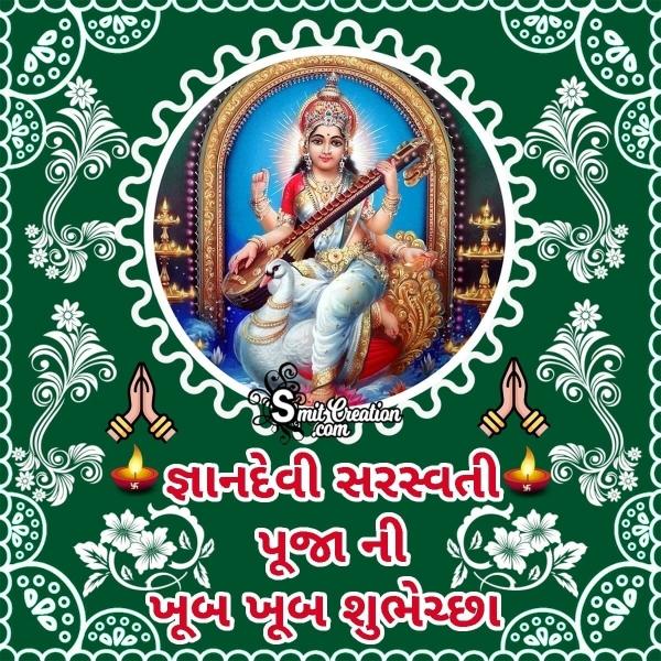 Sarasvati Puja Ni Khub Khub Shubhechcha