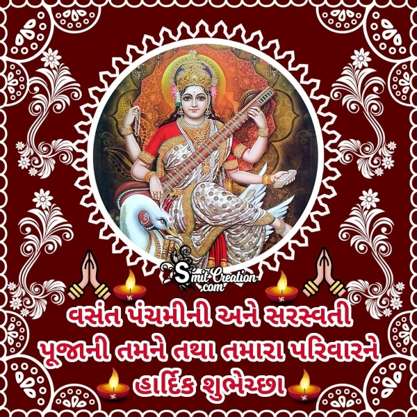 Vasant Panchami And Sarasvati Puja Gujarati Wish