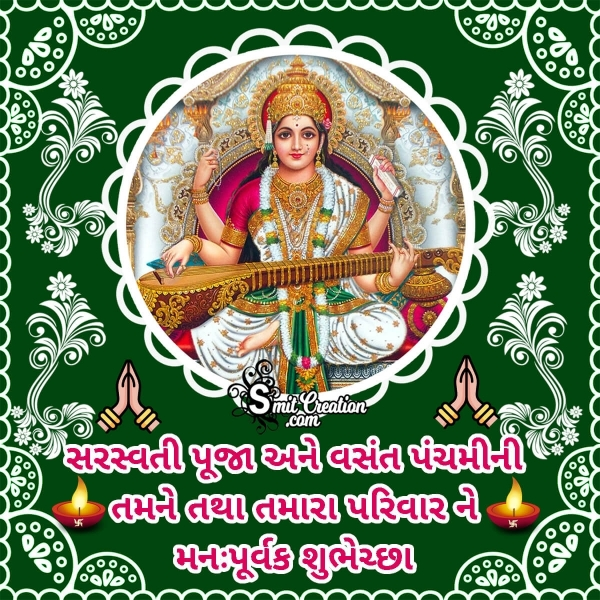 Sarasvati Puja And Vasant Panchami Gujarati Wishes