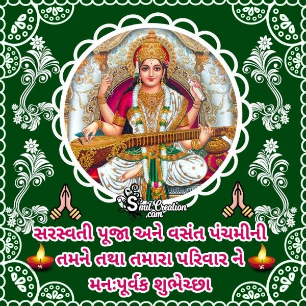Sarasvati Puja And Vasant Panchami Gujarati Wishes