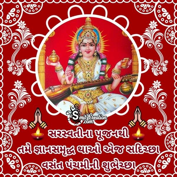 Sarasvati Pujan Gujarati Wish
