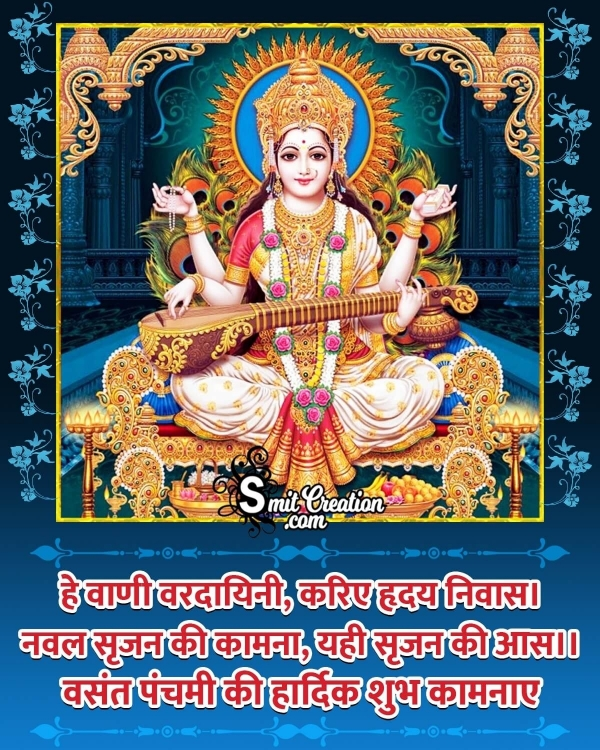 Vasant Panchami Quote Hindi Picture