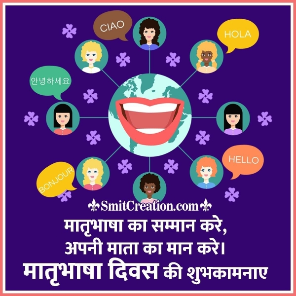International Mother Language Day Wish In Hindi