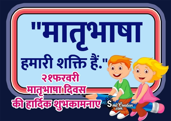 21 February Mother Language Day In Hindi