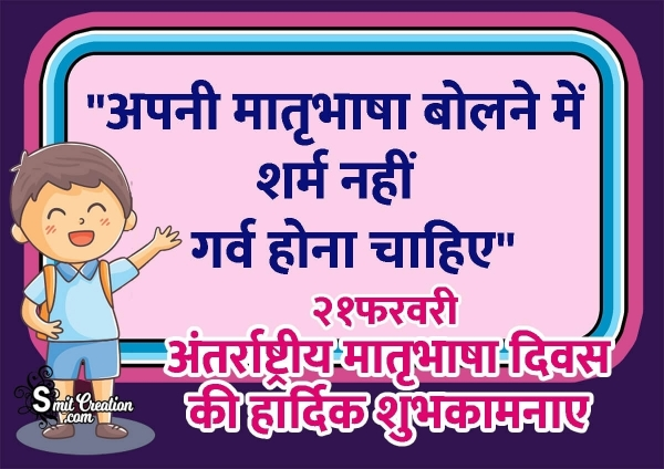 21 February International Mother Language Day In Hindi