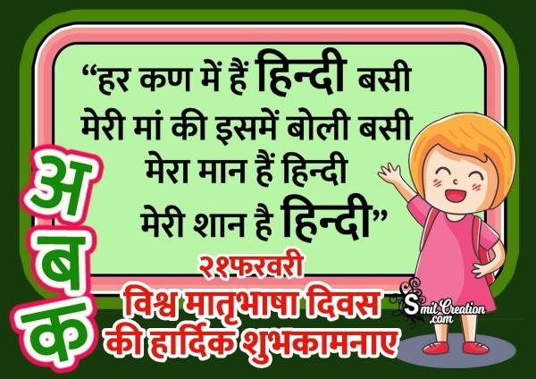 21 February Matru Bhasha Diwas Shayari