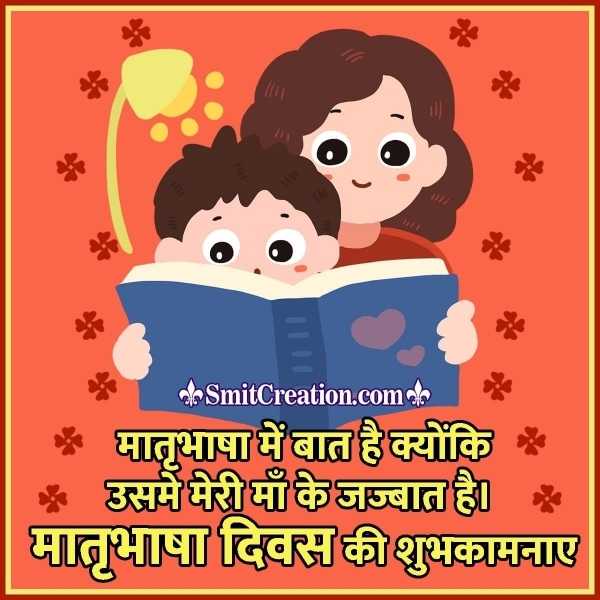 Mother Language Day Hindi Quote