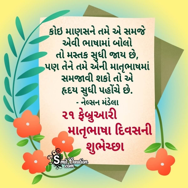 21 February Mother Language Day Quote In Gujarati