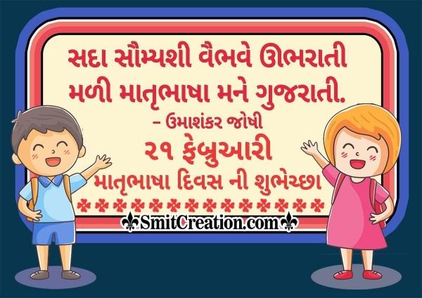 21 February Matru Bhasha Diwas Ni Shubhechcha