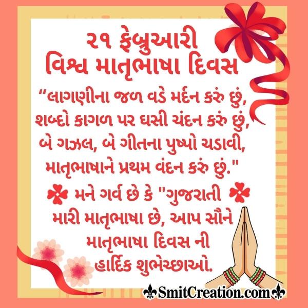 21 February Matru Bhasha Diwas Ni Hardik Shubhechcha