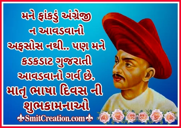 21 February Mother Language Day In Gujarati