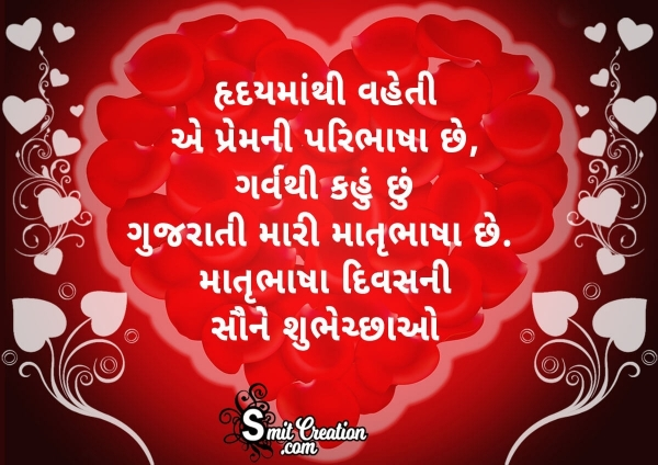Mother Language Day Gujarati Wishes