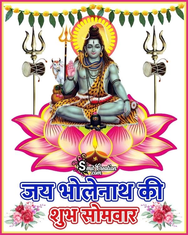 Jai Bholenaath Ki Shubh Somvar