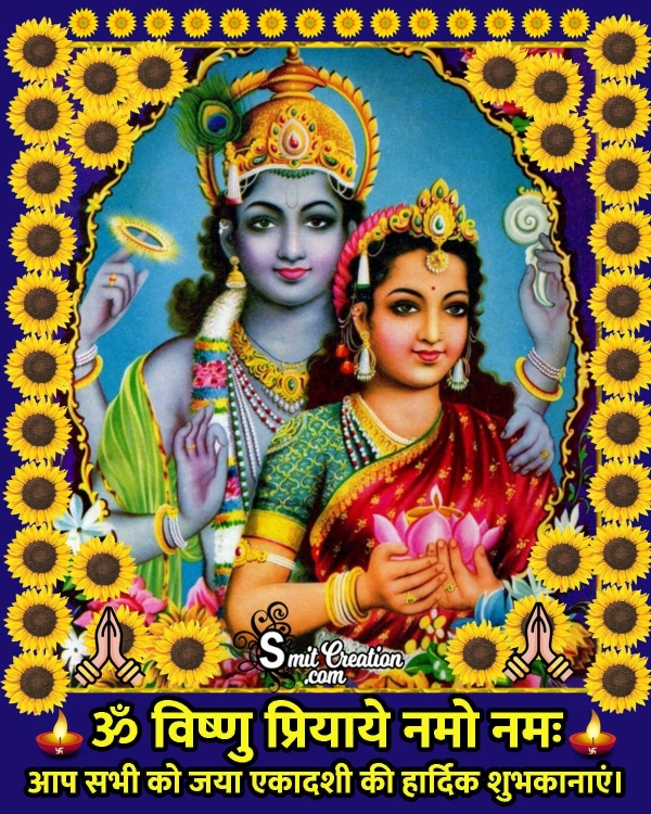 Happy Jaya Ekadashi Hindi Image