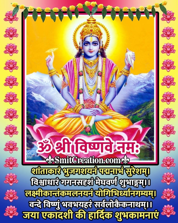 Jaya Ekadashi Mantra In Hindi