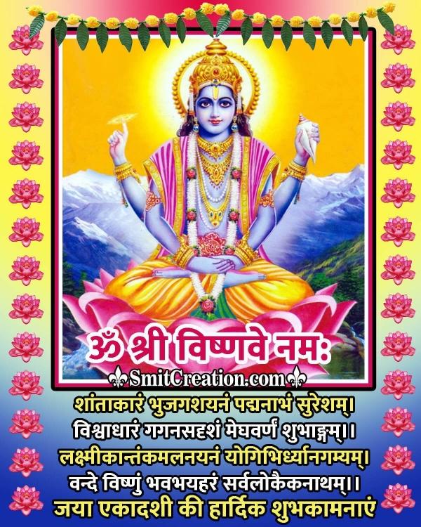 Jaya Ekadashi Mantra In Hindi