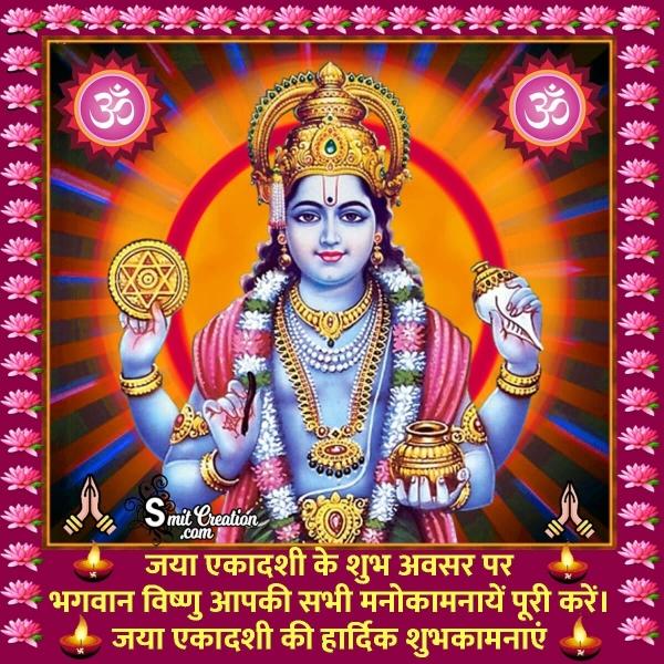 Happy Jaya Ekadashi Wish In Hindi