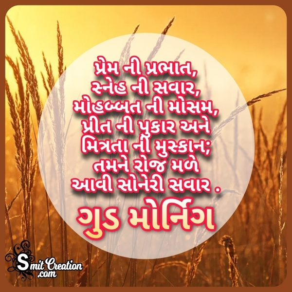 Good Morning Gujarati Shayari