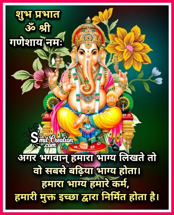 Shubh Prabhat Ganesha Images And Quotes (शुभ प्रभात श्री गणेश जी के इमेजेस और कोट्स)
