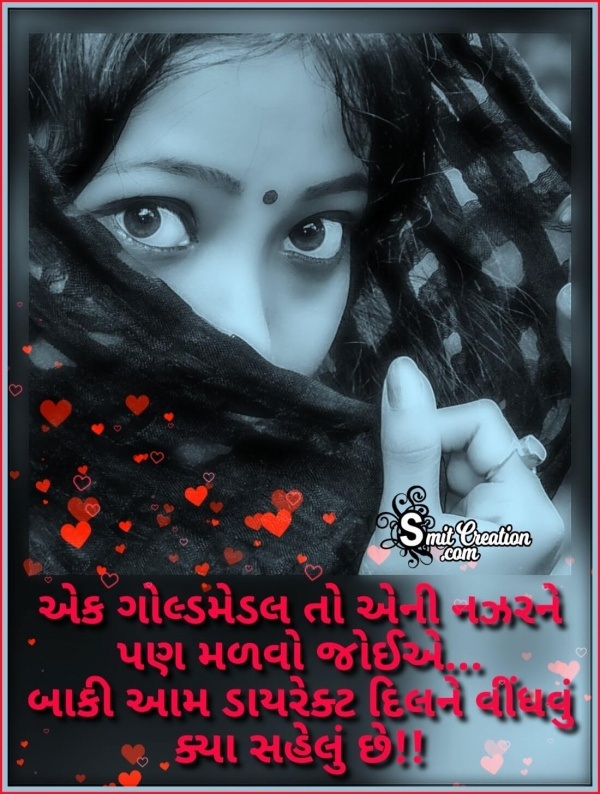 Gujarati Love Shayari Photo