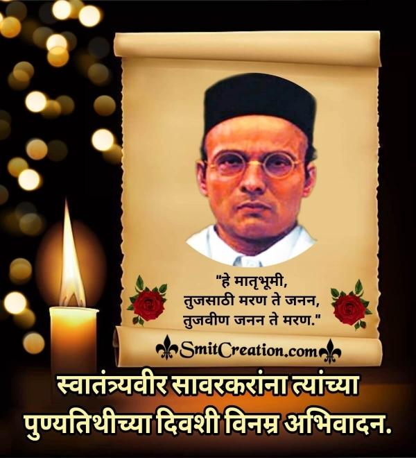 Swatantrya Veer Savarkar Shraddhanjali