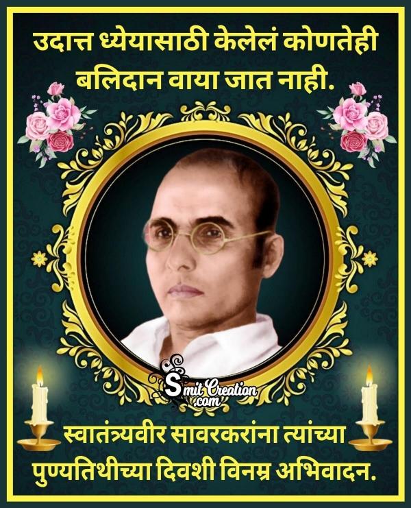 Veer Savarkar Punyatithi Nimitt Shraddhanjali