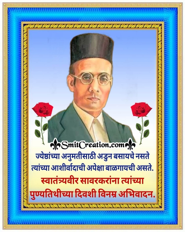 Tribute To Veer Savarkar In Marathi