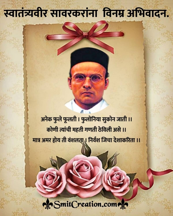 Marathi Tribute To Veer Savarkar
