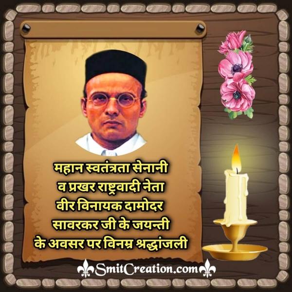 Tribute To Vinayak Damodar Savarkar In Hindi